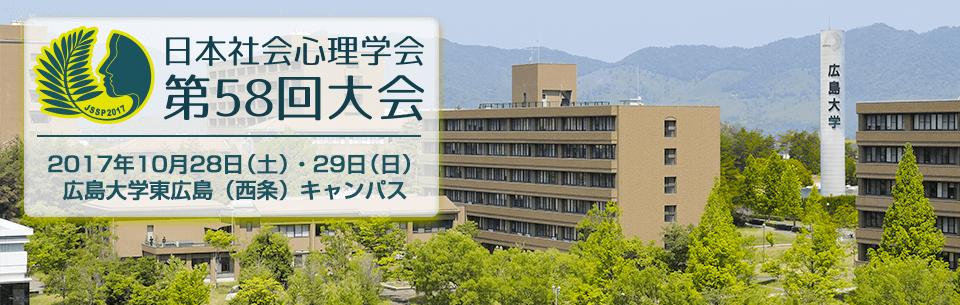 日本社会心理学会第58回大会